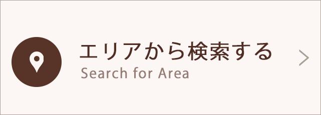 エリアから検索