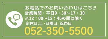 電話:0523505750